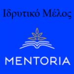 ΣΟΦΙΑ ΑΒΡΑΜΙΔΟΥ ΙΔΡΥΤΙΚΟ ΜΕΛΟΣ MENTORIA
